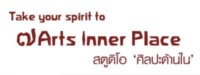 official logo for seven arts inner place